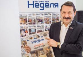 """Геннадий Скляр: «Газета """"Калужская неделя"""" — тот источник информации, который полезен всем, кто живет на калужской земле»"""