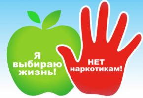 В Калужской области утвержден план мероприятий, приуроченных к Международному дню борьбы со злоупотреблением наркотическими средствами и их незаконным оборотом