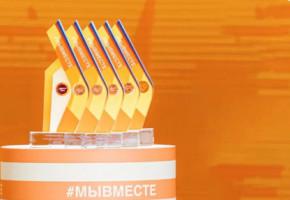 Открыт приём заявок на участие в Международной премии #МЫВМЕСТЕ