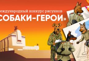 Калужан приглашают на международный конкурс рисунков «Собаки-герои»