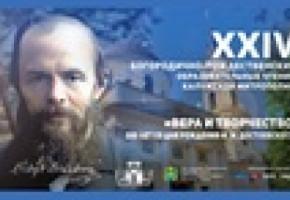 Главной темой XXIV Богородично-Рождественских встреч станет творчество Ф. М. Достоевского