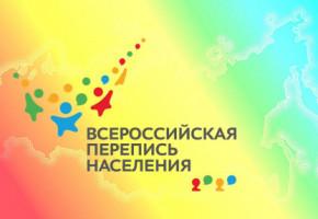 Большинство россиян знают о переписи населения и планируют в ней участвовать