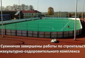 В Сухиничах построили круглогодичный спорткомплекс
