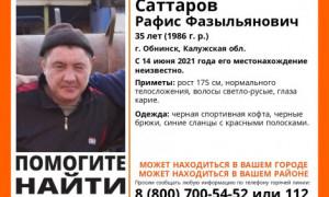 В Обнинске ищут 35-летнего мужчину в синих сланцах