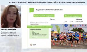 Калужский опыт в сфере туризма используют для развития туристической отрасли России