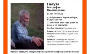 В Калужской области ищут дедушку с усами и бородой