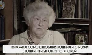 В Калуге скончалась заслуженный преподаватель КГУ Людмила Потапова