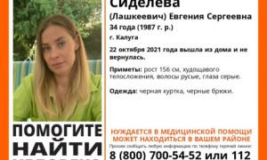 В Калуге ищут девушку в черной куртке