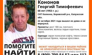 В Калужской области пропал мужчина, не ориентирующийся в пространстве