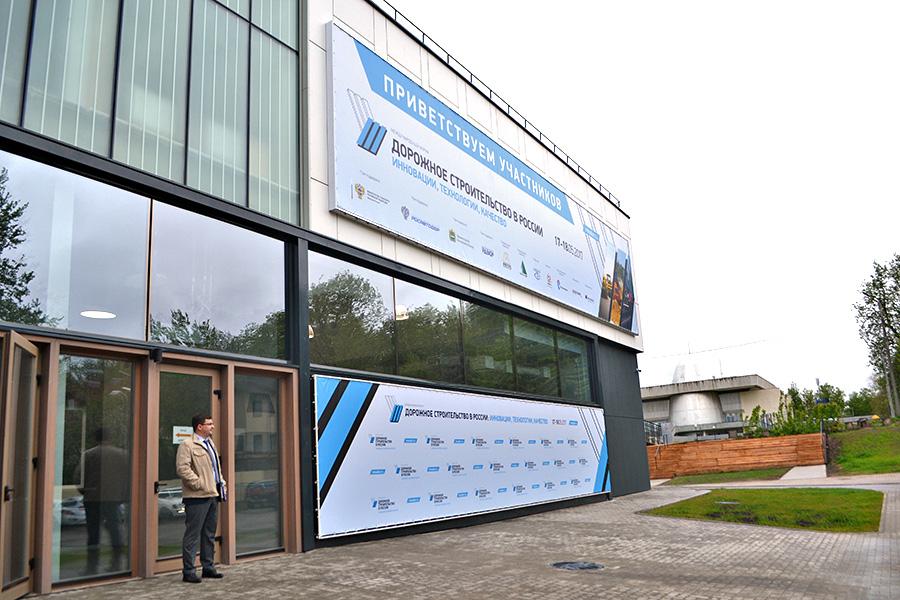 ВКалуге намеждународном пленуме обсудят инновации икачество дорог в Российской Федерации